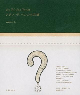Maison des Perles   Moko Kobayashi個展のお知らせ